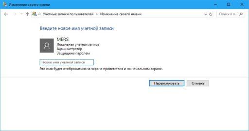 Как изменить имя пользователя Windows 10