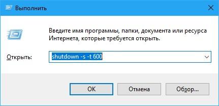Windows 10 выключение по таймеру