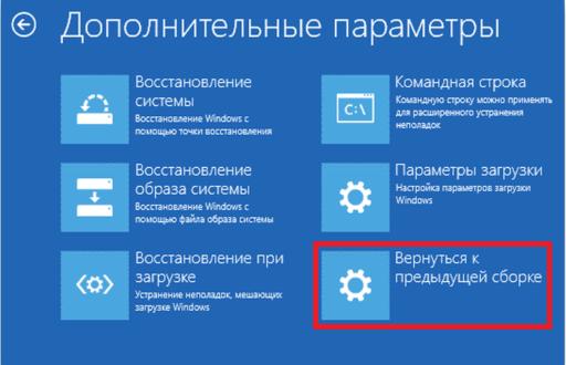 Как откатить обновление Windows 10 через биос