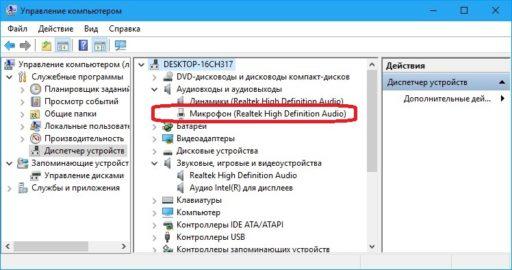 После обновления перестал работать микрофон Windows 10