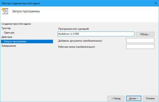 Как убрать таймер выключения компьютера Windows 10