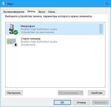 В Windows 10 после обновления не работает микрофон