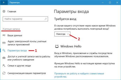 Как сбросить пароль Windows 10 через биос