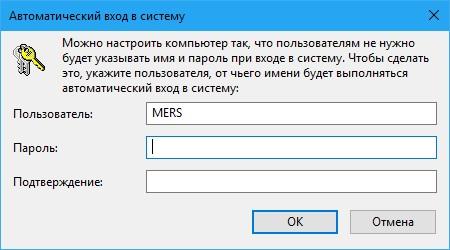 Как убрать пароль с Виндовс 10 при входе