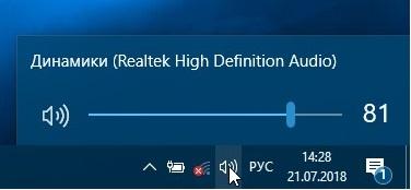 После обновления Windows 10 пропал звук Realtek