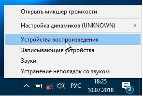 Открыть программный эквалайзер