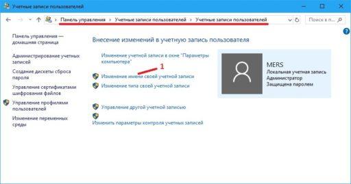 Как изменить имя администратора в Windows 10