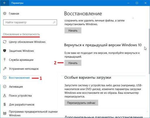 Как откатить обновления Windows 10 назад