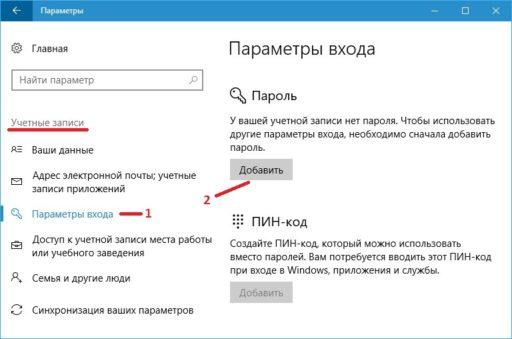 Как поставить пароль на ноуте Виндовс 10