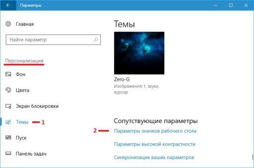 Windows 10 Мой компьютер на рабочем столе
