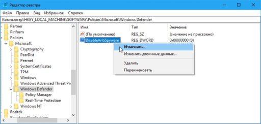 Как на время отключить Защитник Windows 10