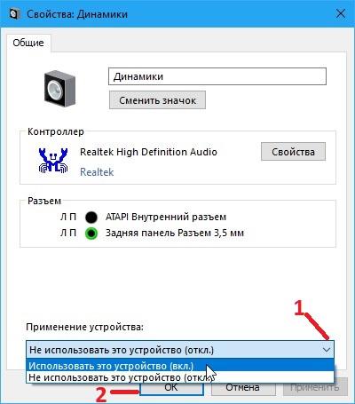 Перестал работать звук после обновления Windows 10