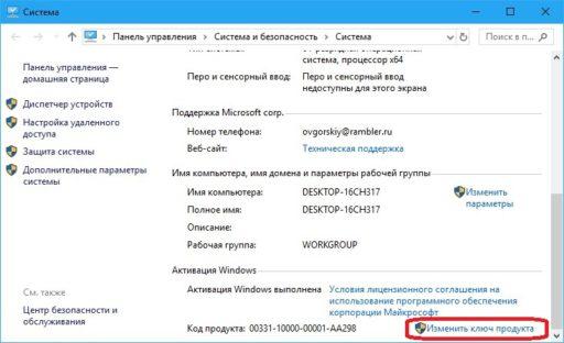 Что такое активировать Windows