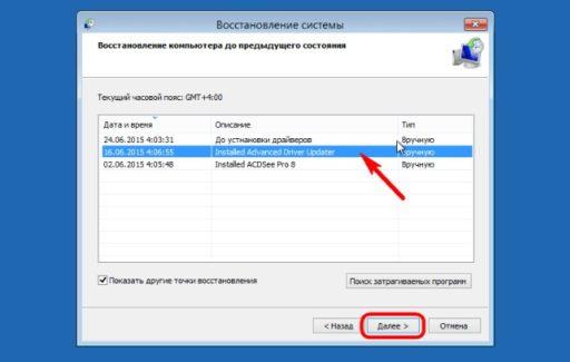Не запускается компьютер после обновления Windows 10