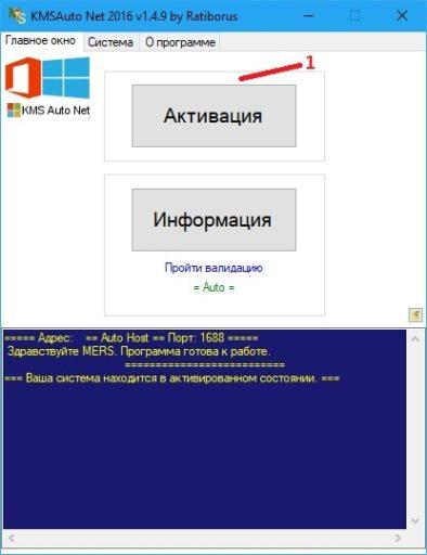 Как активировать систему Windows 10