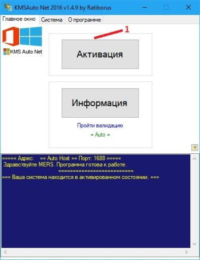 KMS активация Windows