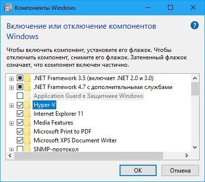 Как включить виртуализацию Hyper V Windows 10
