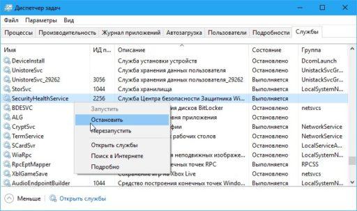 Не открывается центр безопасности защитника Windows 10