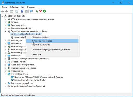 Realtek драйвера для Windows 10
