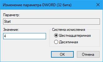 Как убрать центр безопасности защитника Windows 10