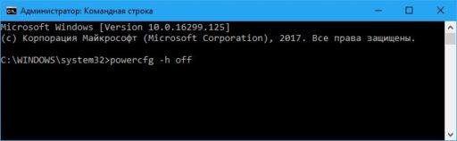 Как отключить Hiberfil sys Windows 10