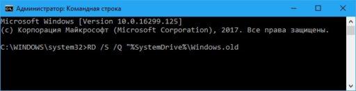 Как удалить Windows old командная строка