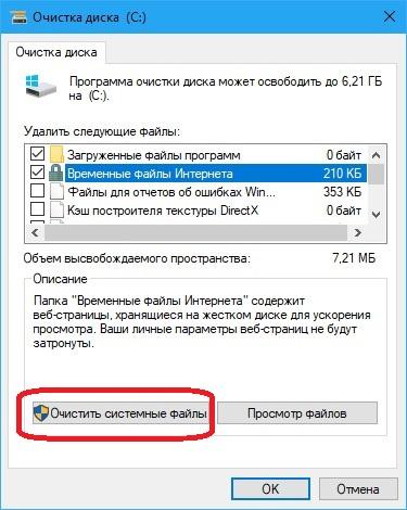 Удаление Windows old в Windows 10