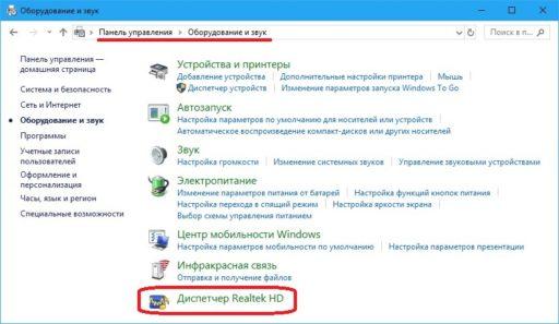 Диспетчер Realtek как открыть