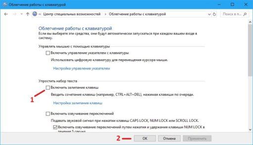 Как убрать залипание клавиш на Windows 10