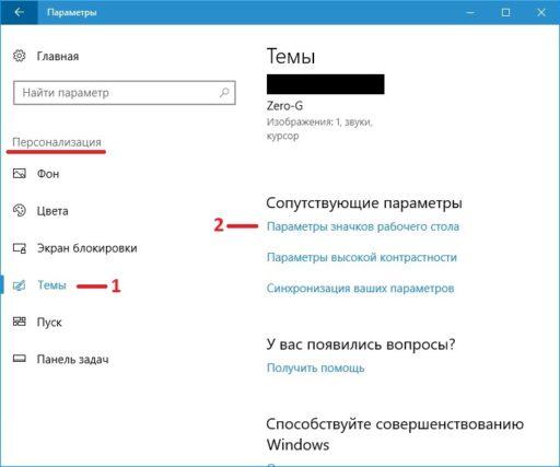 Как вернуть значки на рабочий стол Windows 10