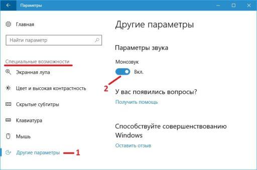 Как установить Realtek HD на Windows 10