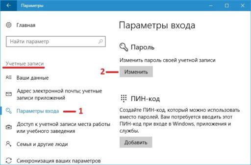 Как изменить пароль на компьютере Windows 10