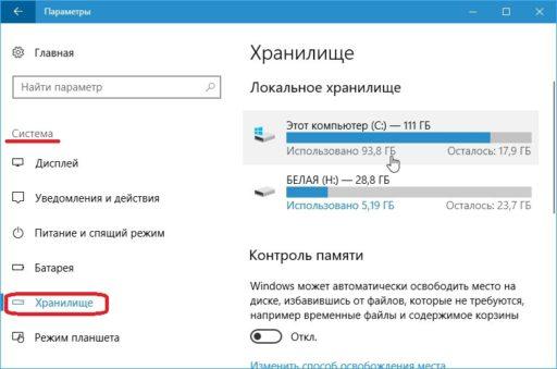 Можно ли удалить папку Windows old