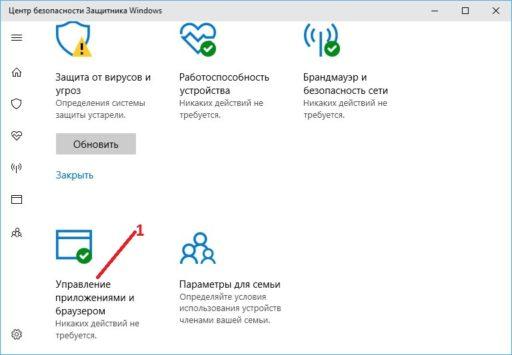 Отключение фильтра smartscreen в Windows 10