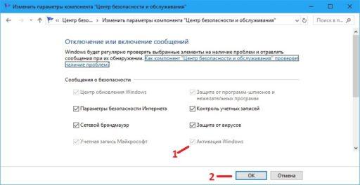 Как отключить надпись активация Windows 10