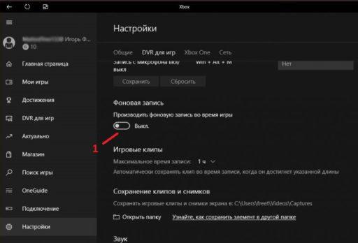 Xbox DVR отключить Windows 10