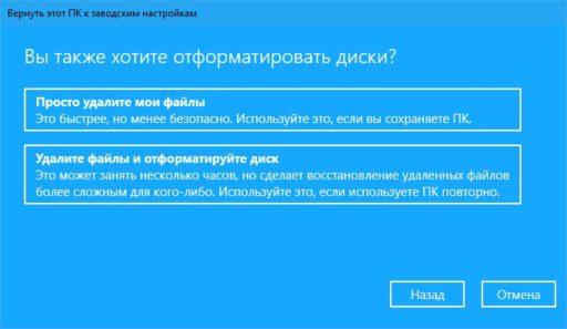 Возврат компьютера в исходное состояние Windows 10