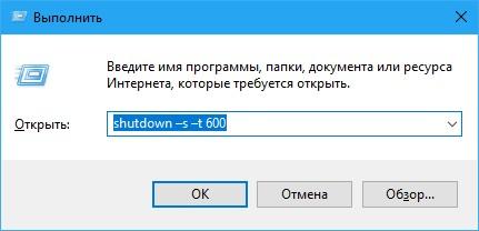 Автоматическое выключение компьютера в Windows 10