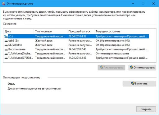 Что делать если тормозит компьютер Windows 10