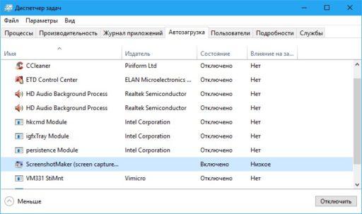 Убрать программы из автозапуска Windows 10