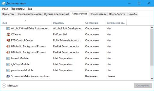 Ускорение загрузки Windows 10 на ноутбуке