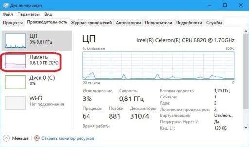 Как узнать оперативную память компьютера Windows 7