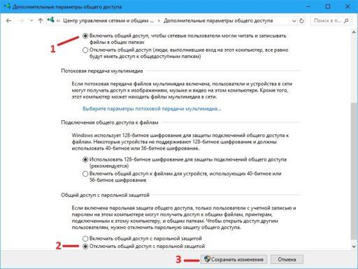 Как создать домашнюю группу в Windows 7