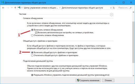 Как создать домашнюю группу на Windows 10