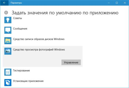 Средства просмотра фотографий Windows 10