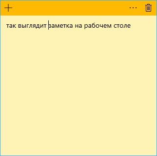 Программа заметки на рабочий стол Windows 10