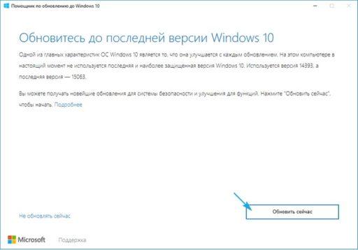 Как отключить помощник по обновлению Windows 10