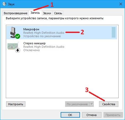 Как правильно настроить микрофон на наушниках Windows 10