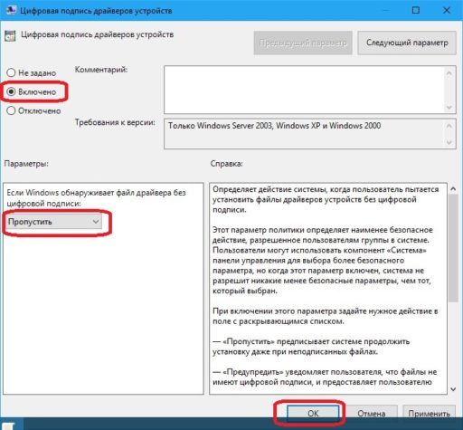 Как отключить проверку цифровой подписи драйверов Windows 10