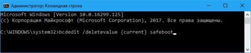 Как в Windows 10 убрать безопасный режим
